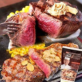 いきなり!ステーキ CABサーロイン 300g ×1枚 ヒレ 200g ×3枚 いきなり!バターソース ×1本
