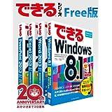 できるシリーズ Windows 8.1&Office 2013 ダイジェスト版