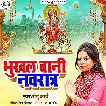 Bhukhal Bani Navratra - Single
