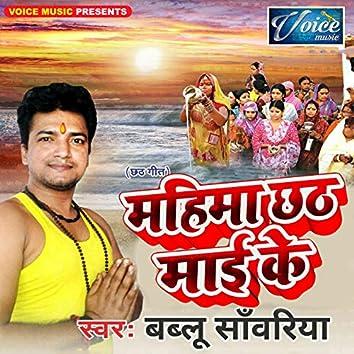Mahima Chhath Maai Ke