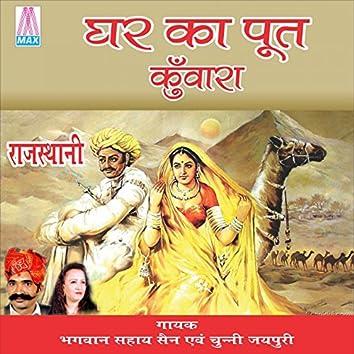 Ghar Ka Puat Kawara (Rajasthani Lok Geet)