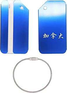 Chinese Characters Canada Stainless Steel - Engraved Luggage Tag (Royal Blue) - United States Military Standard - For Any Type Of Luggage, Suitcases, Gym Bags, Briefcases, Golf Bags
