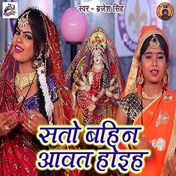 Saato Bahina Aawat Hoiha - Single
