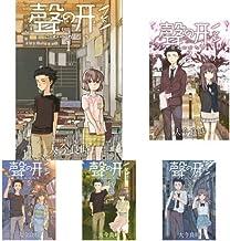 聲の形 コミック 全7巻完結セット