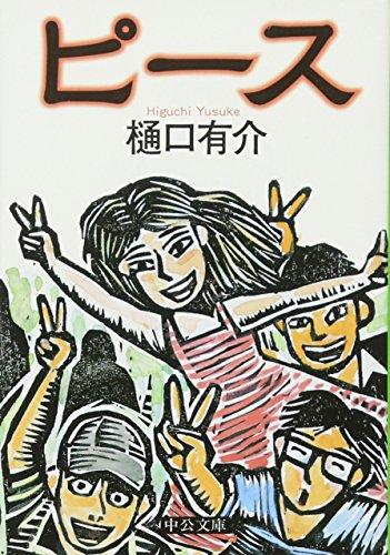 ピース (中公文庫)
