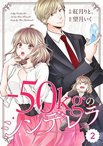 comic Berry's -50kgのシンデレラ(分冊版)2話 (Berry's COMICS)