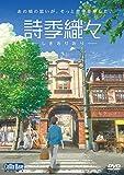 詩季織々[DVD]