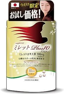 ミレット Plus10 ノコギリヤシ コラーゲン フコイダン等厳選10種追加配合 サプリ 30日分 日本製