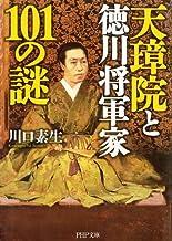 表紙: 天璋院と徳川将軍家101の謎 (PHP文庫) | 川口素生