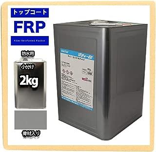 イソ系【FRP防水用トップコート/グレー骨材入り2kgー/硬化剤付】