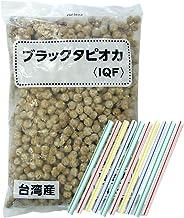 ☆おすすめ☆ 冷凍 タピオカ 1kg もちもち 台湾産 業務用 簡単調理 ストロー付 瞬間解凍