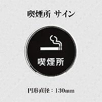 【喫煙所】円形直径:130mm プレート看板 案内標識 メール便対応(toi-120fx-07)