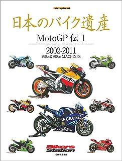 日本のバイク遺産 MotoGP伝 1 (Motor Magazine Mook)