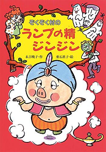 ぞくぞく村のランプの精ジンジン (ぞくぞく村のおばけシリーズ 18)
