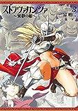 ストラヴァガンツァ-異彩の姫- 3巻 ストラヴァガンツァ異彩の姫 (HARTA COMIX)
