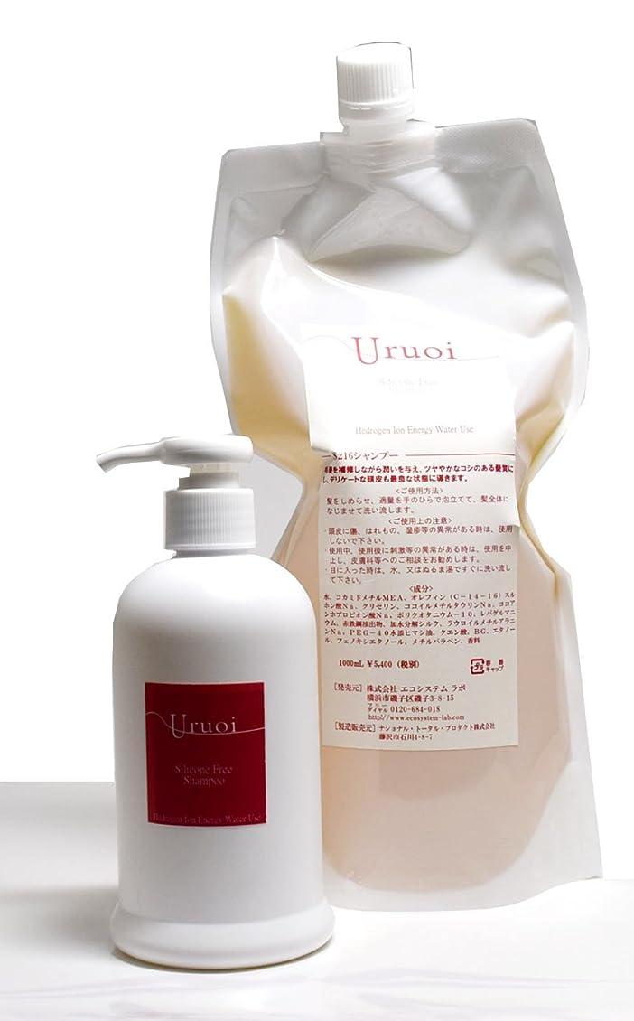 超越する頼むハイキング水素イオン発生エネルギー水 うるおいシャンプーとレフィールのセット ノンシリコン Silicone Free Uruoi Shampoo