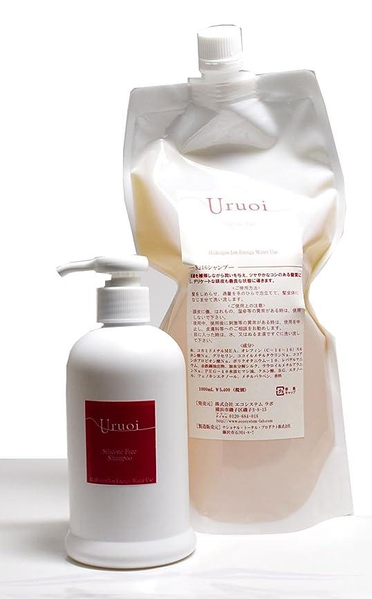 外観草ミサイル水素イオン発生エネルギー水 うるおいシャンプーとレフィールのセット ノンシリコン Silicone Free Uruoi Shampoo