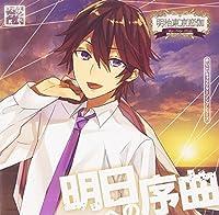 めいこいキャラクターソングシリーズ ロマネスクレコード2 其ノ参 明日への序曲(通常盤)