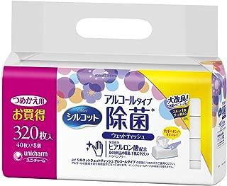 シルコット ウェットティッシュ 除菌 アルコールタイプ ヒアルロン酸配合 詰替 320枚(40枚×8)