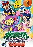 ポケットモンスター ダイヤモンド&パール 2008 レンタル落ち (全15巻) マーケットプレイス DVDセット商品