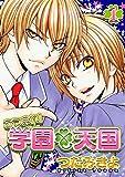 あつまれ!学園天国(1) (ウィングス・コミックス)