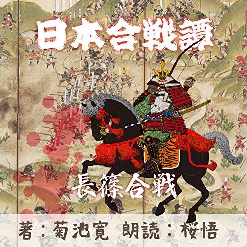 『長篠合戦(日本合戦譚より)』のカバーアート