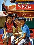 体験取材!世界の国ぐに 17 ベトナム