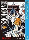 戦国ARMORS 1 (ジャンプコミックスDIGITAL)