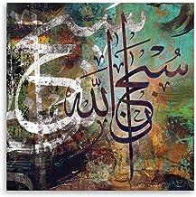 لوحه اسلاميه جداريه