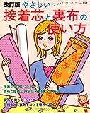 やさしい接着芯と裏布の使い方 (レディブティックシリーズ no. 3128)