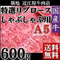『近江屋牛肉店 国産牛 A5 リブロース 1~2mm厚カット 600g (しゃぶしゃぶ用)』