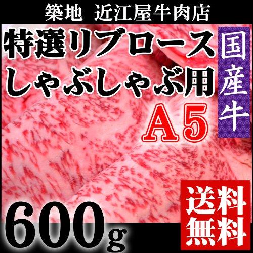 『近江屋牛肉店 国産牛 A5 リブロース 1〜2mm厚カット 600g (しゃぶしゃぶ用)』