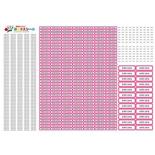 お名前シール 耐水 4種類 768枚 算数セット 文房具 防水 ネームシール シールラベル 保育園 幼稚園 小学校 入園準備 入学準備 シンプル ライトピンク