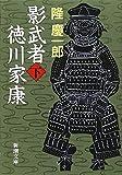 影武者徳川家康(下) (新潮文庫)