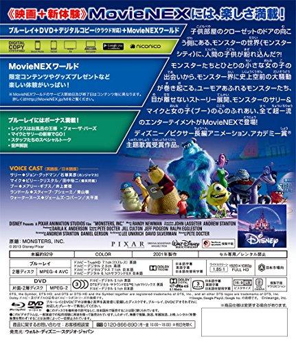 モンスターズ・インクMovieNEX[ブルーレイ+DVD+デジタルコピー(クラウド対応)+MovieNEXワールド][Blu-ray]