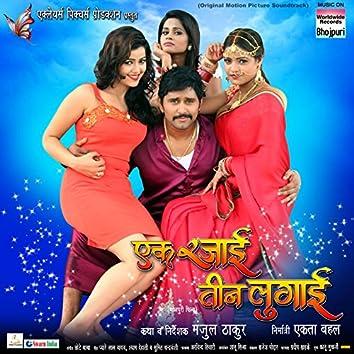 Ek Rajai Teen Lugai (Original Motion Picture Soundtrack)