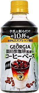 コカ・コーラ ジョージア ヨーロピアン 猿田彦珈琲監修のコーヒーベース(無糖)×24本