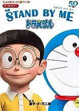表紙: アニメ版 映画 STAND BY ME ドラえもん (てんとう虫コミックススペシャル) | 藤子・F・不二雄
