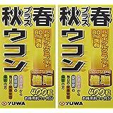 【2個セット】ユーワ 秋プラス春ウコン 400粒×2