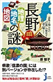 長野「地理 地名 地図」の謎 (じっぴコンパクト新書)