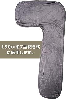 7字型抱き枕専用カバー 本体なし カバーだけ 替えカバー pillowcase without pillow 洗える クッション カバー