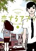 恋するアプリ LoveAlarm (2) (ぶんか社コミックス)