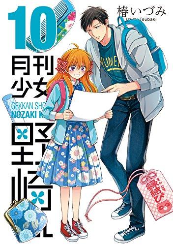 月刊少女野崎くん(10) (ガンガンコミックスONLINE)の詳細を見る