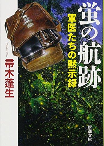 蛍の航跡: 軍医たちの黙示録 (新潮文庫)