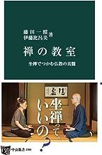 表紙: 禅の教室 坐禅でつかむ仏教の真髄 (中公新書) | 藤田一照