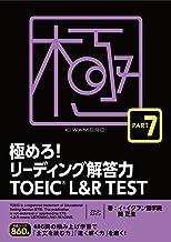 極めろ!リーディング解答力 TOEIC® L & R  TEST PART 7