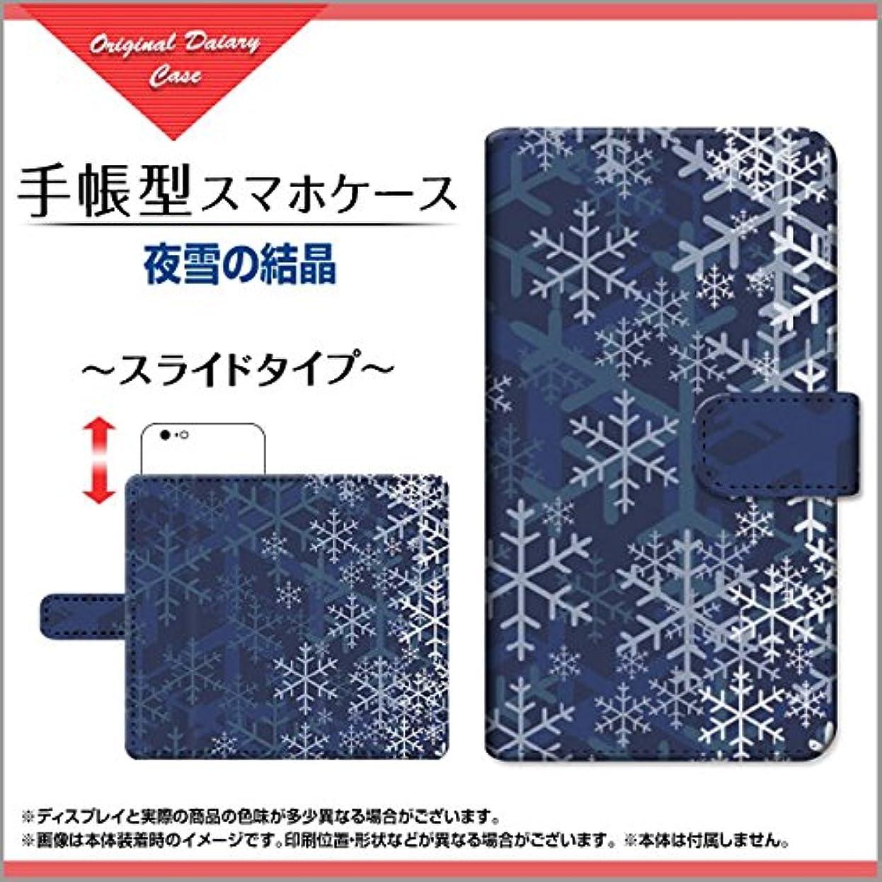 泳ぐ炎上第四iPod touch 第6世代 Apple アイポッド タッチ 手帳型 スライドタイプ 内側ブラウン 手帳タイプ ケース ブック型 ブックタイプ カバー スライド式 夜雪の結晶