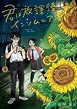 君は放課後インソムニア コミック 1-4巻セット [コミック] オジロマコト