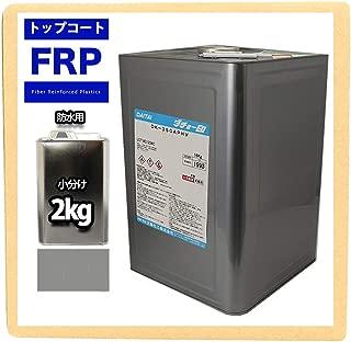 イソ系【FRP防水用トップコート/グレー2kgー/硬化剤付】