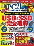 日経PC21 2020年 1 月号